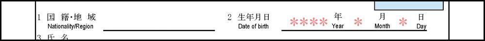 配偶者ビザの在留期間更新許可申請書の書き方_1枚目の2