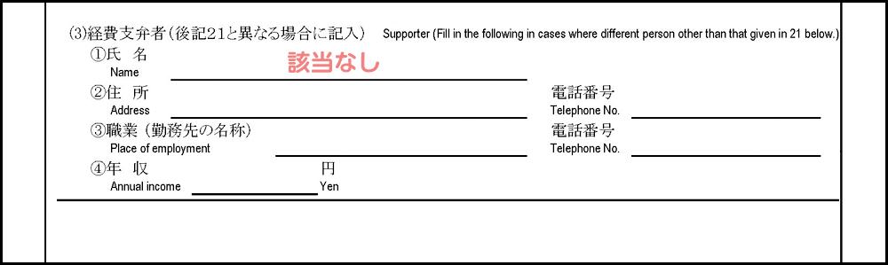 配偶者ビザの在留期間更新許可申請書の書き方_2枚目の20の3