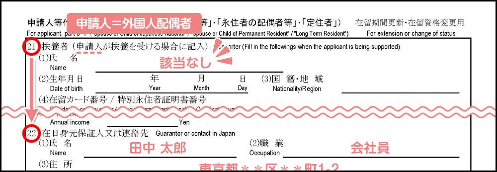 配偶者ビザの在留期間更新許可申請書の書き方_3枚目の21の前半補足