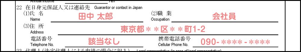 配偶者ビザの在留期間更新許可申請書の書き方_3枚目の22