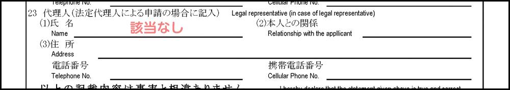配偶者ビザの在留期間更新許可申請書の書き方_3枚目の23
