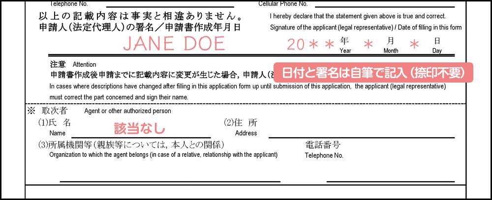 配偶者ビザの在留期間更新許可申請書の書き方_3枚目の署名欄