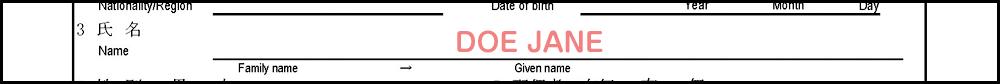 配偶者ビザの在留期間更新許可申請書の書き方_1枚目の3