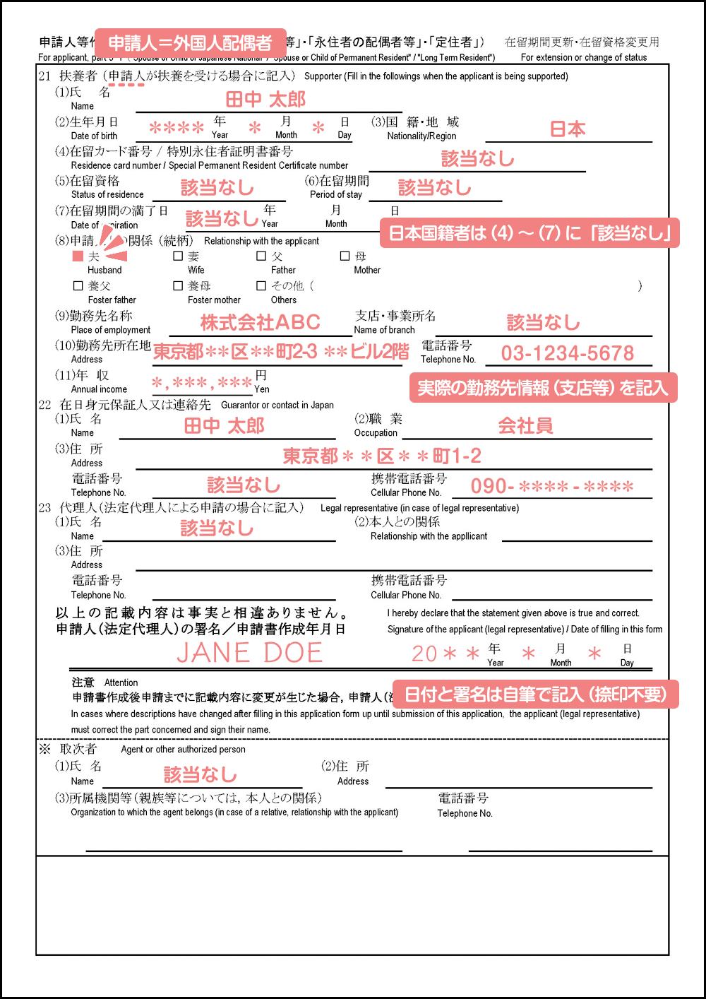 配偶者ビザの在留期間更新許可申請書の書き方_3枚目