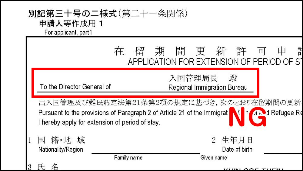 旧書式の在留期間更新許可申請書