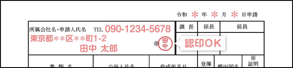 公証人押印証明申請書の書き方_その1