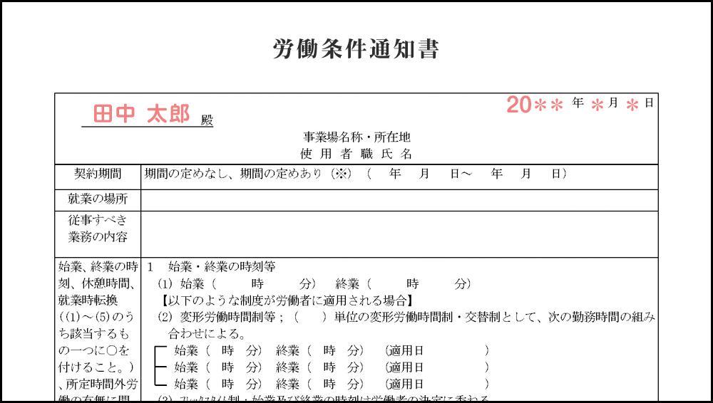 労働条件通知書の見本