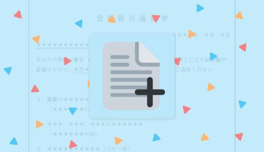配偶者ビザ申請で追加書類(資料提出通知書)が届いたときの対応