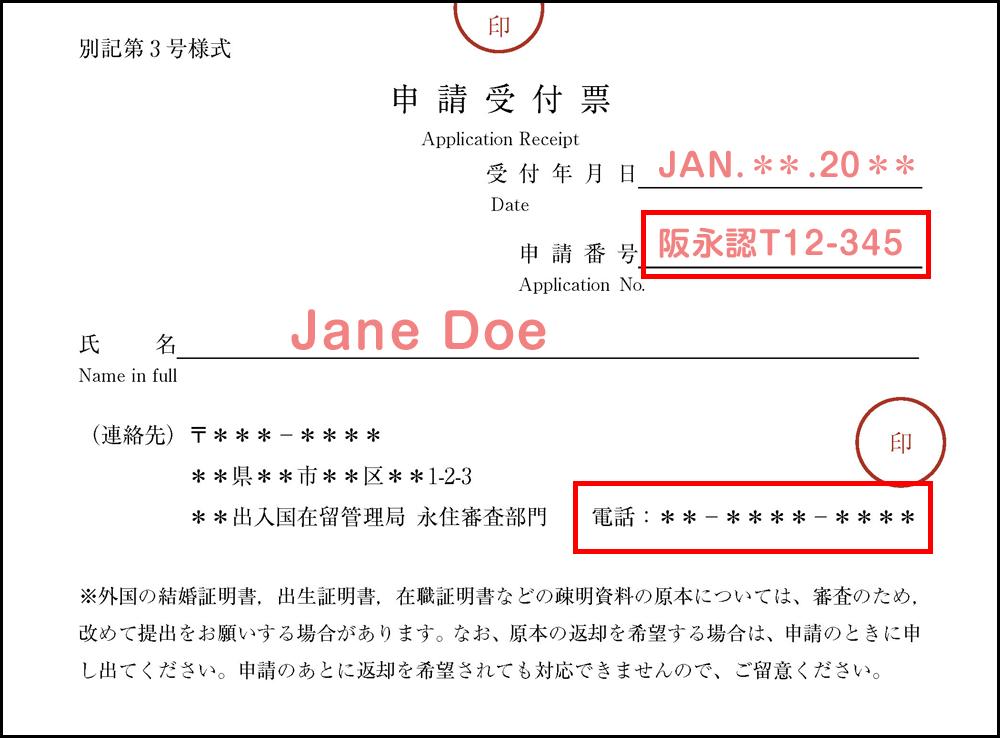 申請受付票_その1