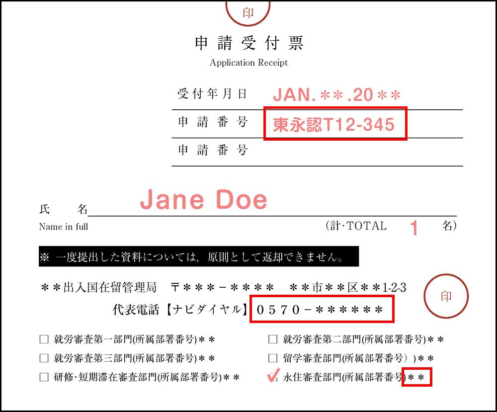 申請受付票_その2