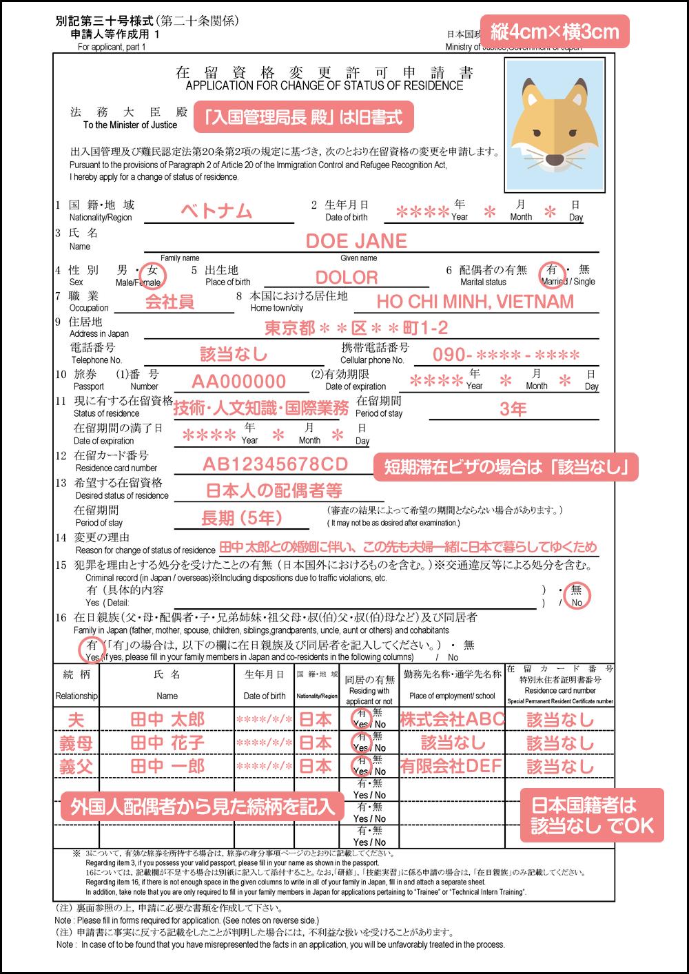 配偶者ビザ申請の在留資格変更許可申請書_1枚目