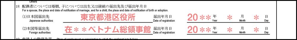 配偶者ビザ申請の在留資格変更許可申請書_2枚目の18
