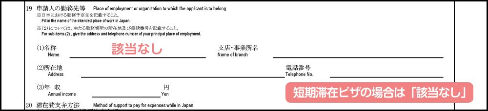 配偶者ビザ申請の在留資格変更許可申請書_2枚目の19の補足_短期滞在者