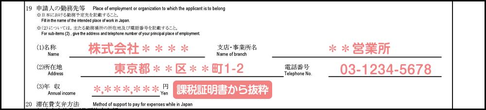 配偶者ビザ申請の在留資格変更許可申請書_2枚目の19