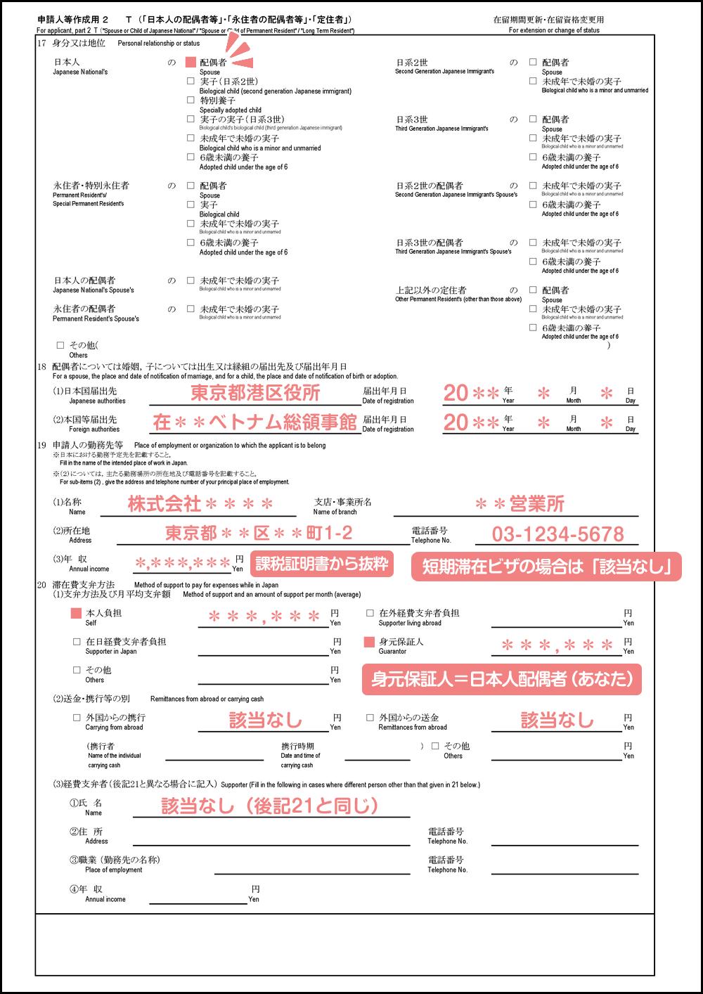配偶者ビザ申請の在留資格変更許可申請書_2枚目
