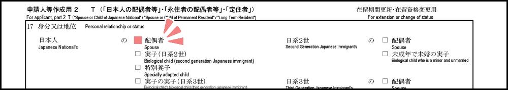 配偶者ビザの在留期間更新許可申請書の書き方_2枚目の17
