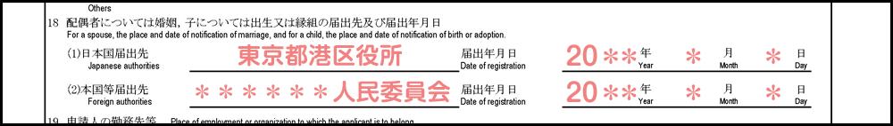 配偶者ビザの在留期間更新許可申請書の書き方_2枚目の18