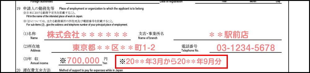 配偶者ビザの在留期間更新許可申請書の書き方_2枚目の19_年収の補足