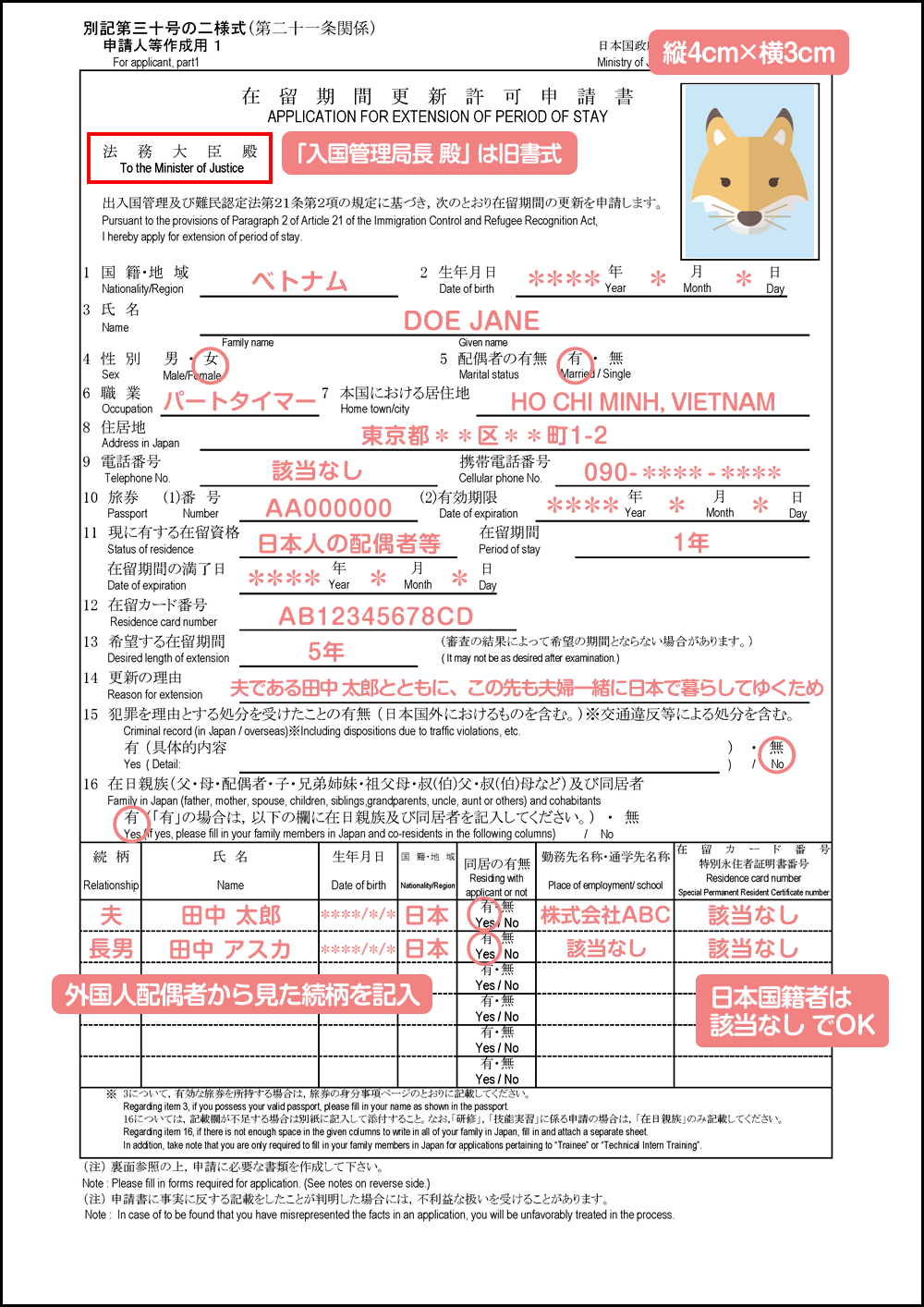 配偶者ビザの在留期間更新許可申請書の書き方_1枚目