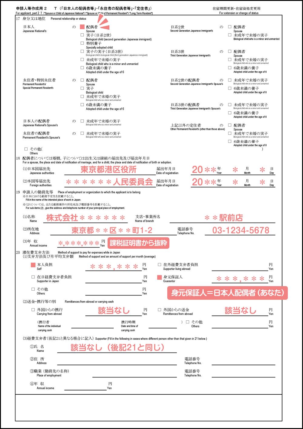 配偶者ビザの在留期間更新許可申請書の書き方_2枚目