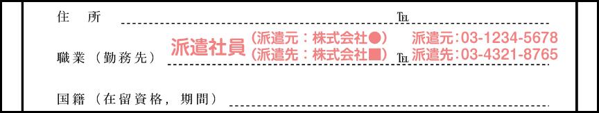 派遣社員の身元保証書の書き方(配偶者ビザ)