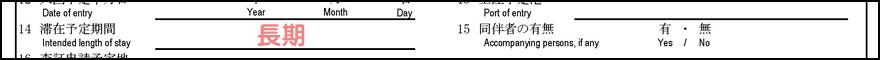 配偶者ビザ申請の在留資格認定証明書交付申請書_1枚目の14