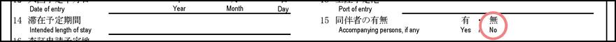配偶者ビザ申請の在留資格認定証明書交付申請書_1枚目の15