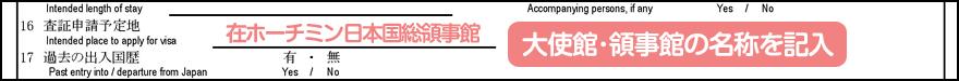 配偶者ビザ申請の在留資格認定証明書交付申請書_1枚目の16