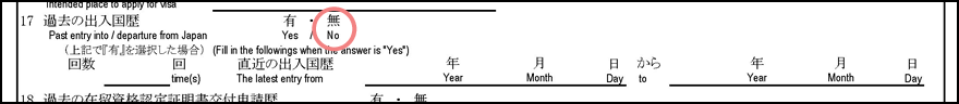 配偶者ビザ申請の在留資格認定証明書交付申請書_1枚目の17の補足_出入国歴