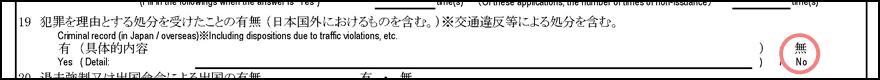 配偶者ビザ申請の在留資格認定証明書交付申請書_1枚目の19