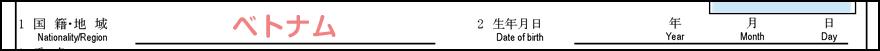 配偶者ビザ申請の在留資格認定証明書交付申請書_1枚目の1