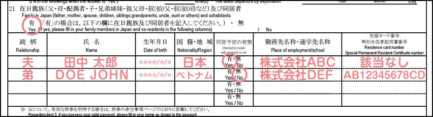 配偶者ビザ申請の在留資格認定証明書交付申請書_1枚目の21の補足_同居親族