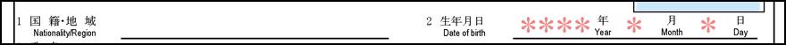 配偶者ビザ申請の在留資格認定証明書交付申請書_1枚目の2