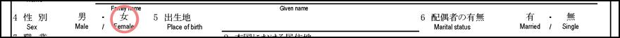 配偶者ビザ申請の在留資格認定証明書交付申請書_1枚目の4