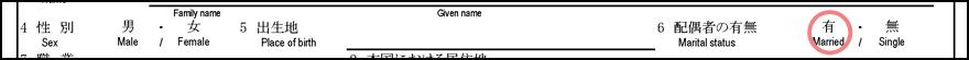 配偶者ビザ申請の在留資格認定証明書交付申請書_1枚目の6