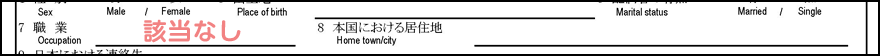 配偶者ビザ申請の在留資格認定証明書交付申請書_1枚目の7