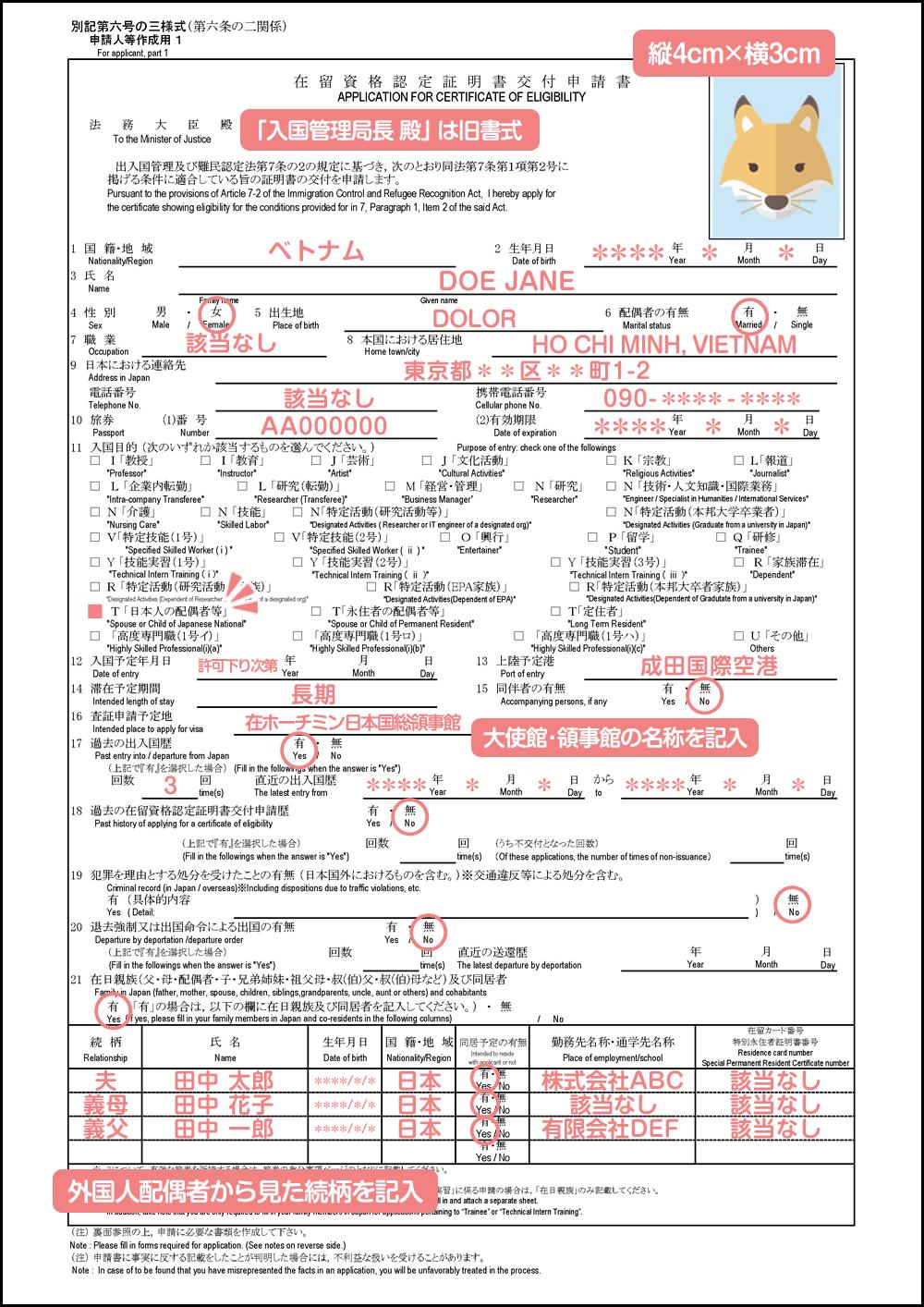 配偶者ビザ申請の在留資格認定証明書交付申請書_1枚目
