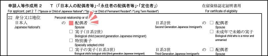 配偶者ビザ申請の在留資格認定証明書交付申請書_2枚目の22