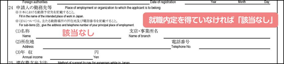 配偶者ビザ申請の在留資格認定証明書交付申請書_2枚目の24