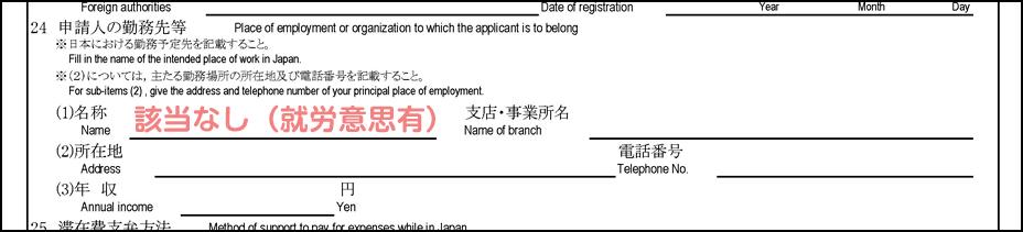配偶者ビザ申請の在留資格認定証明書交付申請書_2枚目の24の補足_勤務先等