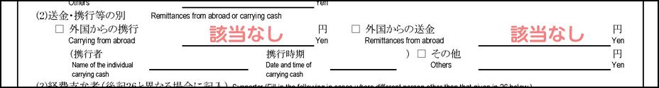 配偶者ビザ申請の在留資格認定証明書交付申請書_2枚目の25の2