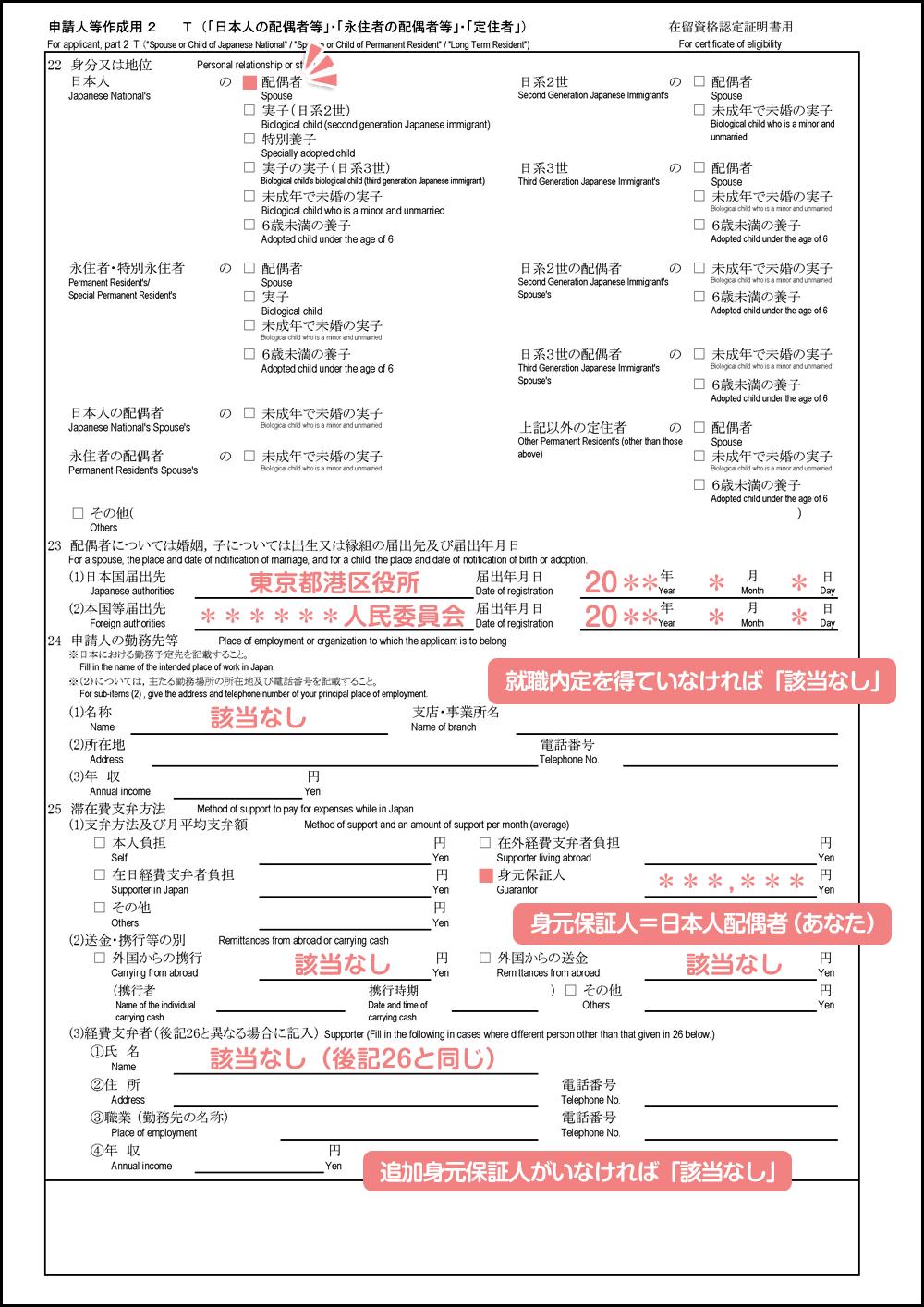 配偶者ビザ申請の在留資格認定証明書交付申請書_2枚目