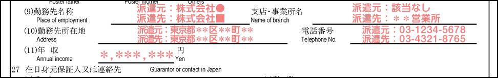 配偶者ビザ申請の在留資格認定証明書交付申請書_3枚目の26の2の補足_派遣社員