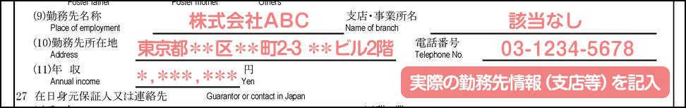 配偶者ビザ申請の在留資格認定証明書交付申請書_3枚目の26の2