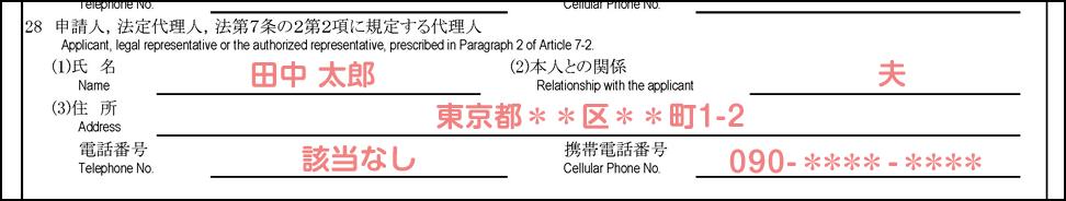 配偶者ビザ申請の在留資格認定証明書交付申請書_3枚目の28