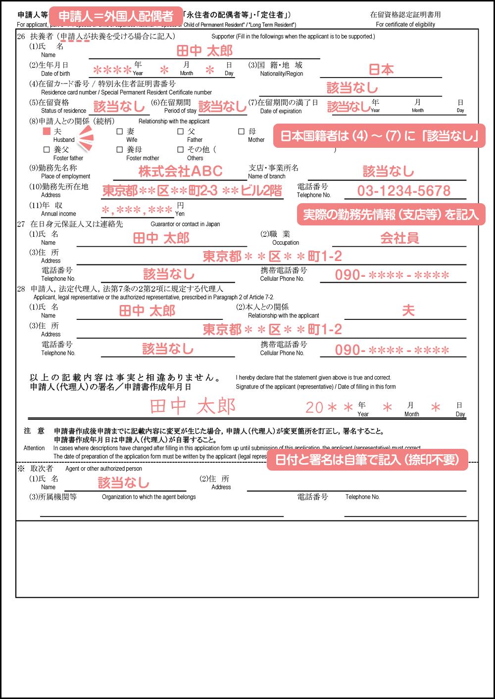 配偶者ビザ申請の在留資格認定証明書交付申請書_3枚目
