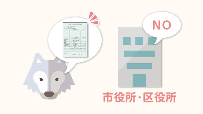 海外在住者に課税証明書は交付されない